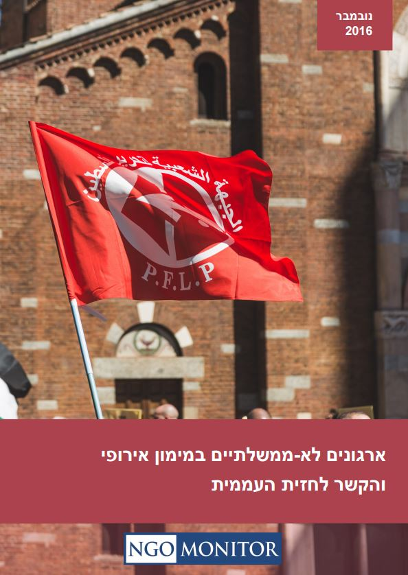pflp-heb-report-cover